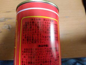ツンドラ 缶詰