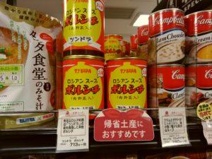 ツンドラ 缶詰 パルコ 天神