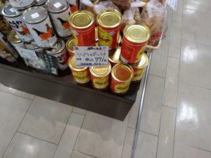 ツンドラ 缶詰 小倉駅