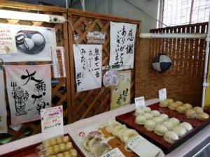 人吉 堤製菓本舗