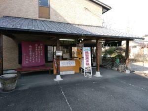 堤製菓本舗