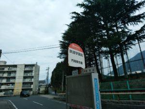 門司区 鉄道学園