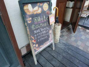 bread 赤坂 南のめぐみ
