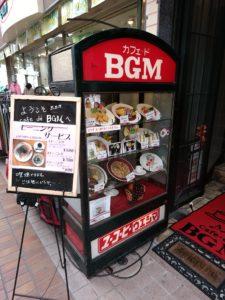 カフェ・ド・BGM