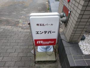 エンデバー 美松珈琲