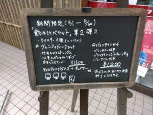 お酒の美術館 ポプラ博多駅前店  5月限定