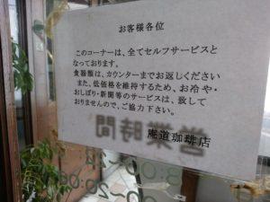 庵道珈琲天神店 セルフサービス