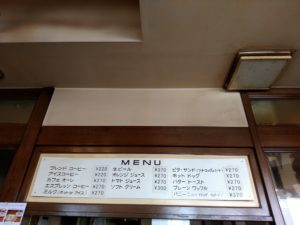 庵道珈琲天神店 セルフサービス メニュー