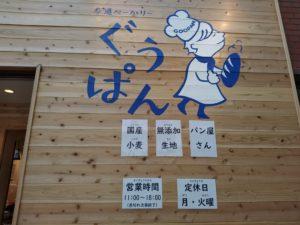 参道ベーカリーぐうぱん  店休日