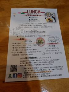中国菜 隨園 ランチメニュー