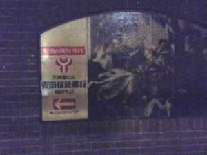 天神地下街 福ビル 広告 安田信託銀行