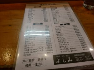 よしみ寿司 メニュー