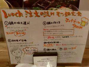 もつ鍋おおやま 博多1番街 ランチ