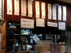 そば酒場雅隆製麺