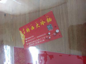 鶏西大冷麺 営業時間