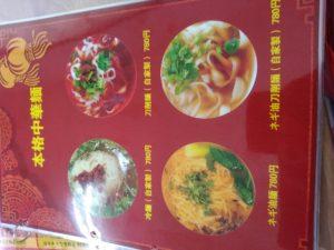 鶏西大冷麺 刀削麺メニュー