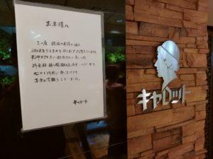 天神コア キャロット 閉店のお知らせ