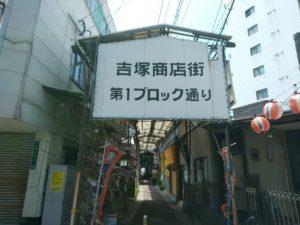 吉塚商店街