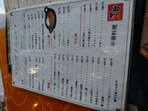 中華料理 李香 ランチメニュー
