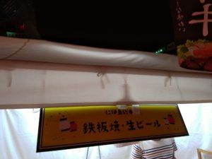 博多リバレイン夏祭り 仁伊島総本店