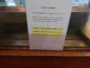 新天町倶楽部 定休日