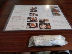豆の樹 富士山駅 メニュー