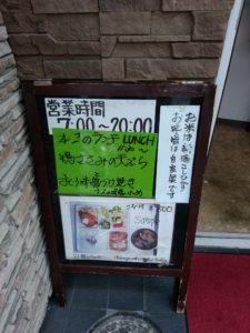 豆の樹 富士山駅 看板