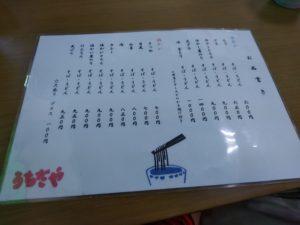 鹿島神宮 蕎麦 うちだや メニュー