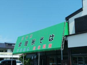 鹿島神宮 蕎麦 うちだや 茨城産