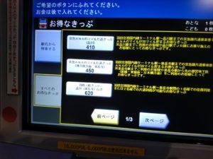 福岡空港 「羽得2枚きっぷ」2