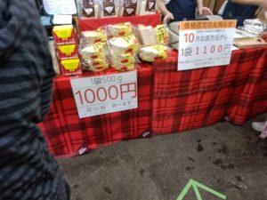 久山珈琲 1100円