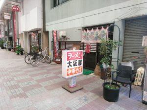 宇部ラーメン 大阪屋