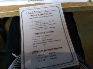 ホテルオークラ福岡 飲み物メニュー