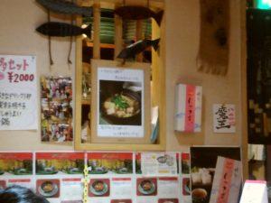 もつ鍋と日本酒 味処 一寸 モツ鍋について