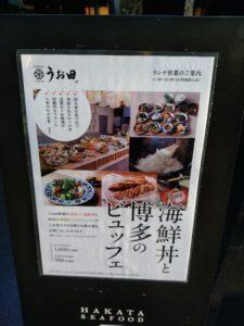 うお田ランチバイキング 海鮮丼ビュッフェ