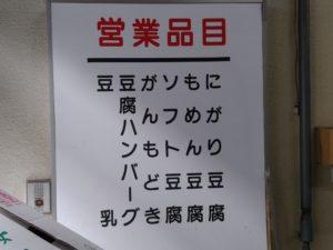 町田豆腐店 メニュー
