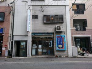 町田豆腐店