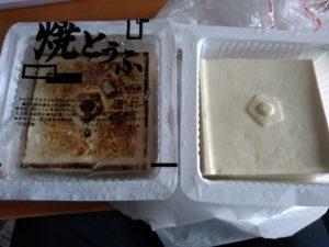 町田豆腐店 焼き豆腐 木綿豆腐