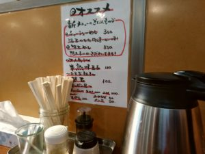 大島ラーメンあづまや メニュー