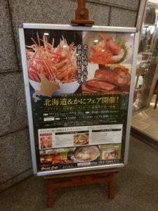 西鉄グランドホテル『北海道&かにフェア』