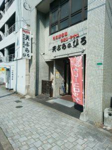 天ぷらのひろ 門司港