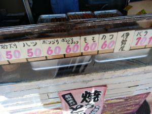 焼き鳥伊勢屋 雑餉隈 メニュー