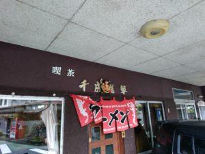 東峰村 千成瓢箪