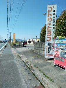 福岡 筑前町 ゴトウのヒヨコ 卵の自動販売機