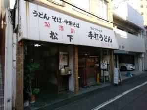 高松 松下製麺所