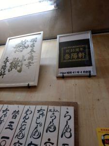 春陽軒 箱崎 50周年