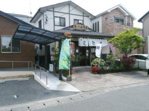 博多長崎屋