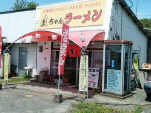 金ちゃんラーメン 東区蒲田