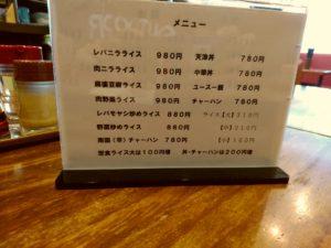 東興飯店 メニュー