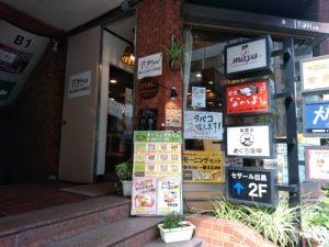ITOH ya coffee shop イトーヤコーヒーショップ 目黒